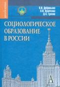 Социологическое образование в России