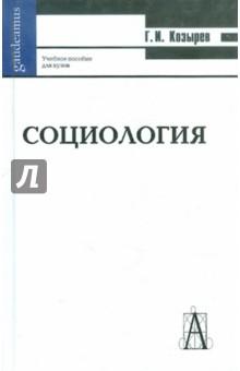 Социология: Учебное пособие для вузов