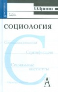 Социология. Учебник для ВУЗов