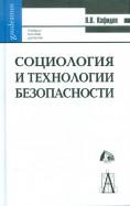 Социология и технология безопасности: Учебное пособие для вузов