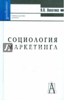 Социология маркетинга: Учебное пособие