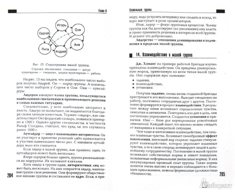 Иллюстрация 1 из 6 для Социология - Альберт Кравченко | Лабиринт - книги. Источник: Лабиринт