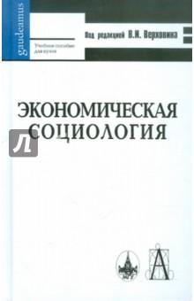 Экономическая социология. Учебное пособие для вузов