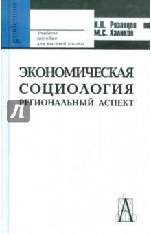 Экономическая социология. Региональный аспект. Учебное пособие