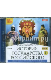 История государства Российского. От Рюрика до Иоанна IV Васильевича (CDmp3)