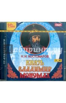 Князь Владимир Мономах (CDmp3)