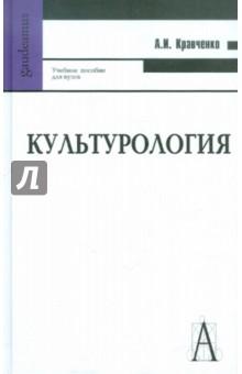 Ирина левонтина русский со словарем читать