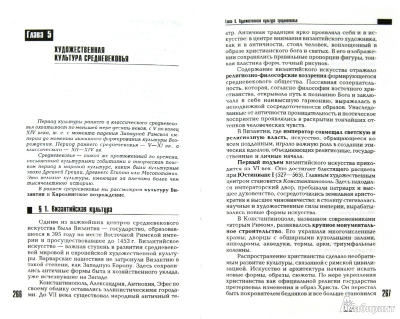 Иллюстрация 1 из 9 для Культурология - Альберт Кравченко   Лабиринт - книги. Источник: Лабиринт