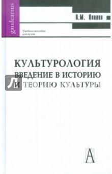 Культурология. Введение в историю и философию культуры введение в концептологию учебное пособие