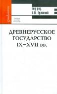 Древнерусское государство IX-XVII вв. Учебное пособие