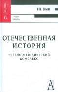 Отечественная история. Учебно-методический комплекс. Учебное пособие для вузов