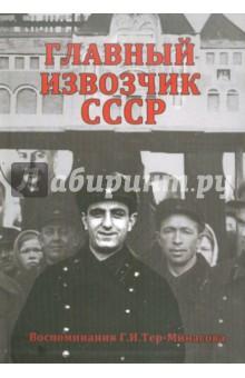 Главный извозчик СССР