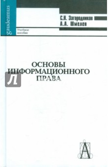 Основы информационного права. Учебное пособие