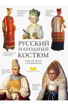 Русский народный костюм. Книга для чтения и раскрашивания