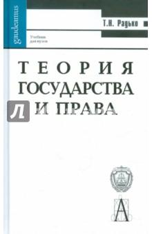 Теория государства и права. Учебник для ВУЗов