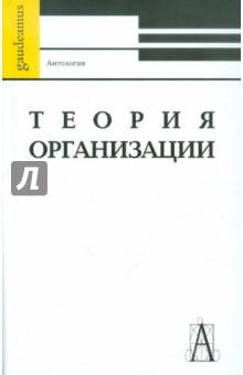 Теория организации. Антология сефер а цель или книга тени теория и практика одной из наидревнейших магических традиций