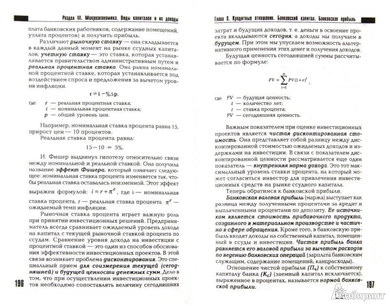 Иллюстрация 1 из 9 для Экономическая теория. Учебное пособие для ВУЗов - Зинаида Новикова | Лабиринт - книги. Источник: Лабиринт