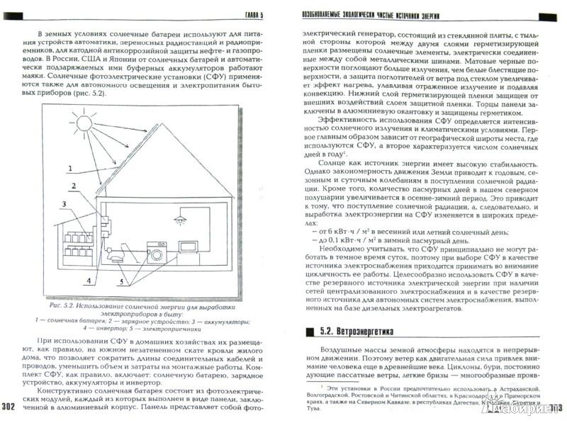 Иллюстрация 1 из 14 для Энергосбережение в ЖКХ - Примак, Чернышов | Лабиринт - книги. Источник: Лабиринт