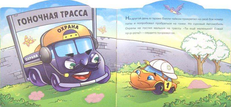 Иллюстрация 1 из 22 для Первые гонки Билли. Книжка с наклейками | Лабиринт - книги. Источник: Лабиринт