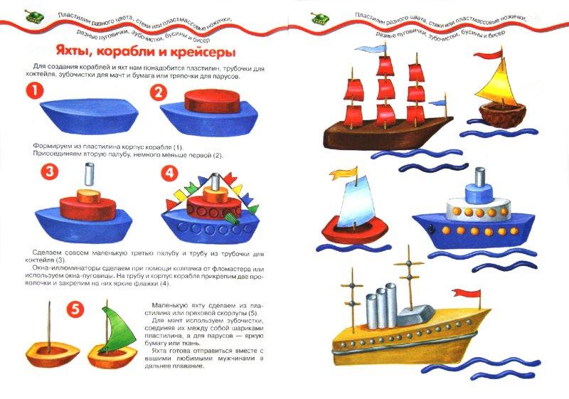 Иллюстрация 1 из 9 для Мастерилка №11. Танки, корабли, самолеты | Лабиринт - книги. Источник: Лабиринт