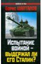 Испытание войной— выдержал ли его Сталин?, Шапталов Борис Николаевич