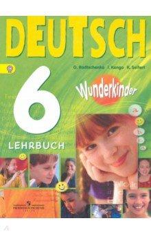 Немецкий язык. 6 класс. Учебник для общеобразовательных учреждений. ФГОС