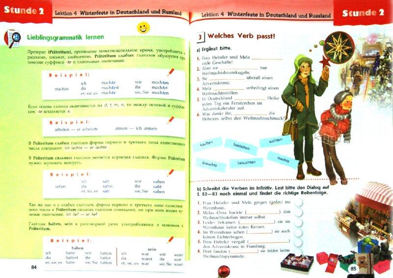 Иллюстрация 1 из 6 для Немецкий язык. 6 класс. Учебник для общеобразовательных учреждений. ФГОС - Радченко, Конго, Зайферт | Лабиринт - книги. Источник: Лабиринт