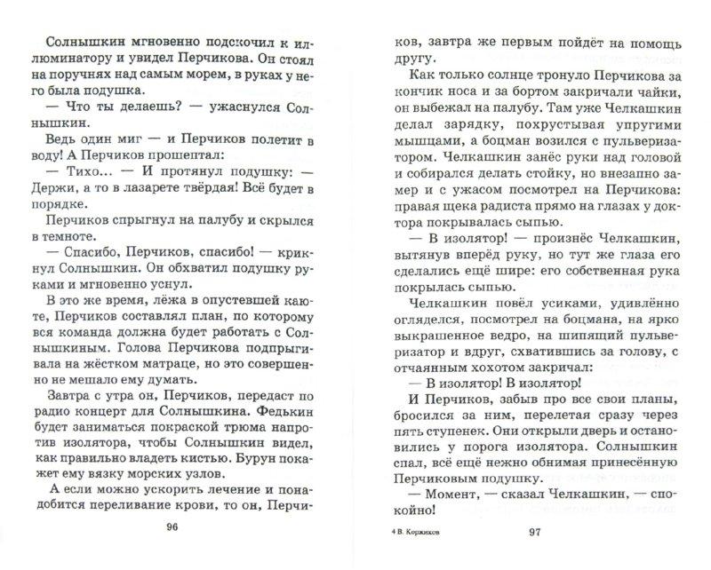 Иллюстрация 1 из 8 для Веселое мореплавание Солнышкина - Виталий Коржиков   Лабиринт - книги. Источник: Лабиринт