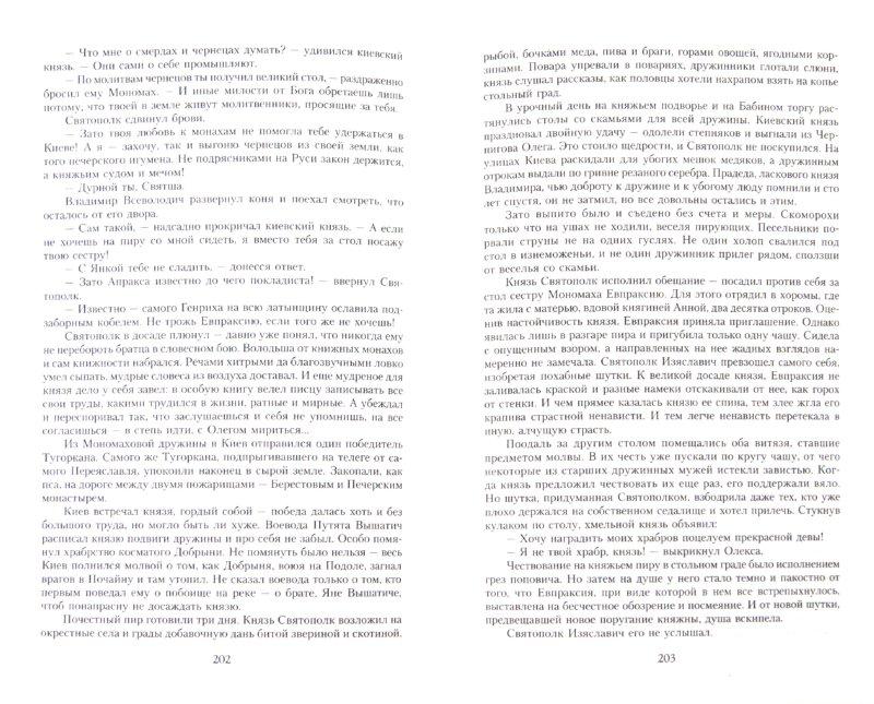 Иллюстрация 1 из 5 для Шапка Мономаха - Наталья Иртенина | Лабиринт - книги. Источник: Лабиринт