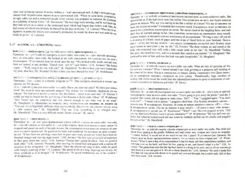 Иллюстрация 1 из 17 для Практический англо-русский и русско-английский словарь синонимов - М. Морозов | Лабиринт - книги. Источник: Лабиринт