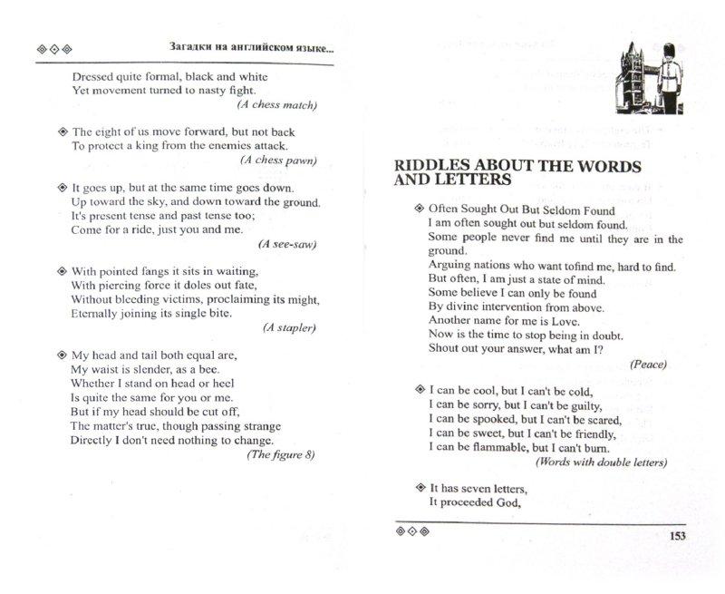 Иллюстрация 1 из 8 для Загадки на английском языке для мальчиков и девочек - Михаил Филипченко | Лабиринт - книги. Источник: Лабиринт