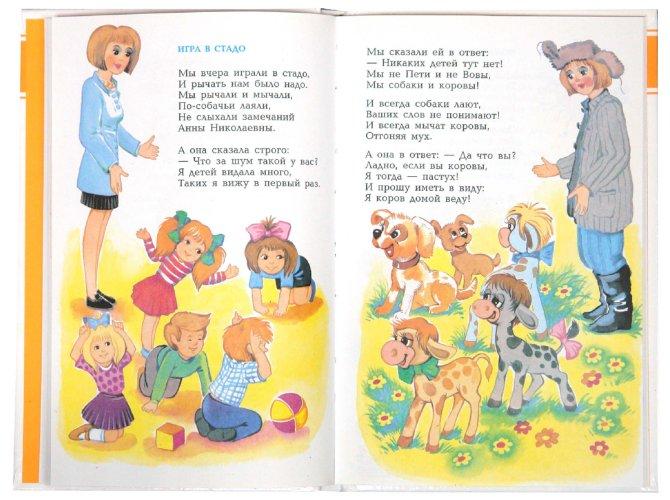 Иллюстрация 1 из 41 для Уронили мишку на пол - Агния Барто   Лабиринт - книги. Источник: Лабиринт