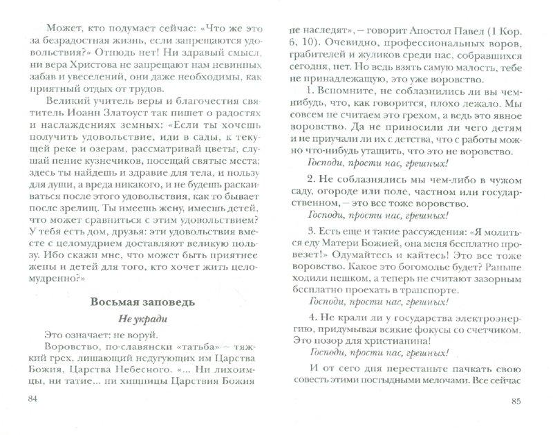 Иллюстрация 1 из 16 для Опыт построения исповеди - Иоанн Архимандрит   Лабиринт - книги. Источник: Лабиринт
