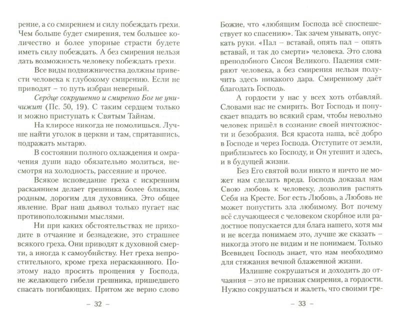 Иллюстрация 1 из 6 для Господи, откройся мне! - Никон Игумен   Лабиринт - книги. Источник: Лабиринт