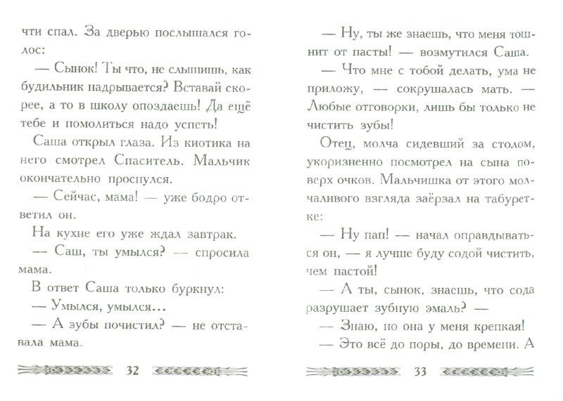 Иллюстрация 1 из 10 для Пробуждение совести - Людмила Родина | Лабиринт - книги. Источник: Лабиринт