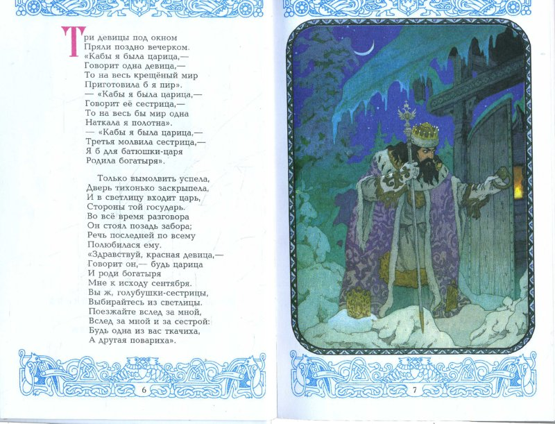 Иллюстрация 1 из 20 для Я там был, мед, пиво пил... - Александр Пушкин | Лабиринт - книги. Источник: Лабиринт