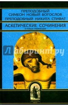 Аскетические сочинения в новых переводах