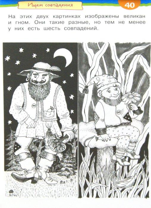 Иллюстрация 1 из 10 для Весёлые сказки. 5-7 лет. 70 развивающих игр - Екатерина Румянцева | Лабиринт - книги. Источник: Лабиринт