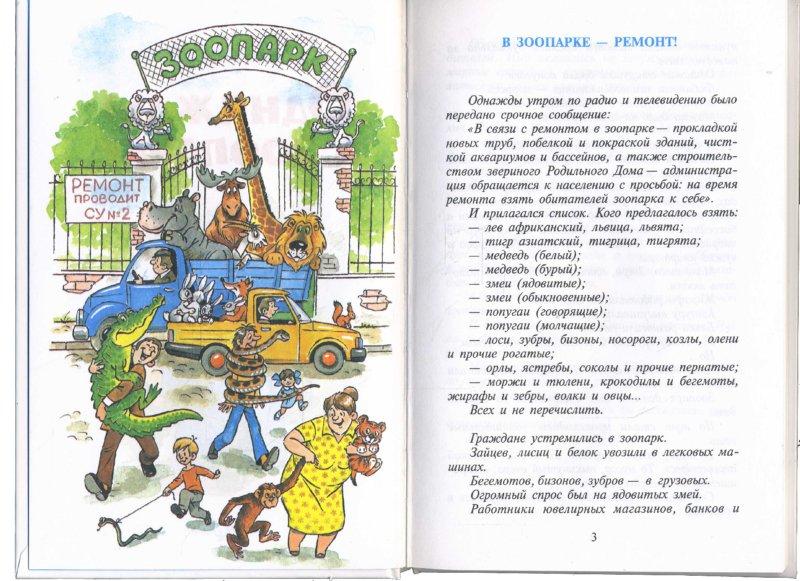 Иллюстрация 1 из 18 для Однажды в зоопарке! - Александр Курляндский   Лабиринт - книги. Источник: Лабиринт