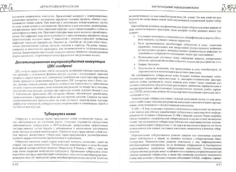 Иллюстрация 1 из 16 для Дерматовенерология. Полное руководство для врачей (+DVD) - Анатолий Родионов | Лабиринт - книги. Источник: Лабиринт