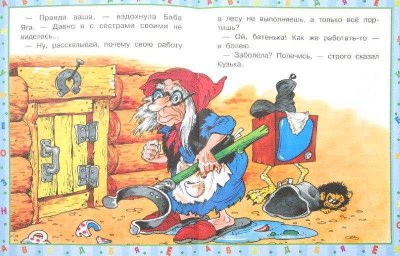 Иллюстрация 1 из 14 для Домовенок Кузька и Баба Яга - Галина Александрова | Лабиринт - книги. Источник: Лабиринт