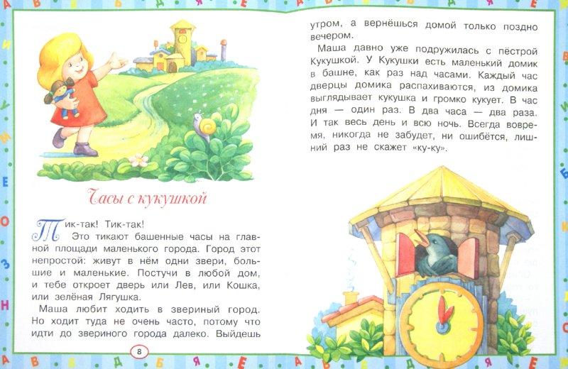 Иллюстрация 1 из 17 для Читаем после букваря. Маша и Ойка - Софья Прокофьева | Лабиринт - книги. Источник: Лабиринт