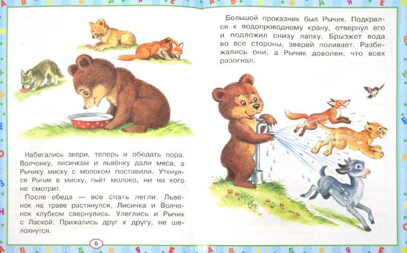 Иллюстрация 1 из 23 для Читаем после букваря. Рычик и Ласка. Упрямый котенок - Чаплина, Белышев | Лабиринт - книги. Источник: Лабиринт