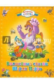 Волшебные сказки Шарля Перро дина рубина волшебные сказки шарля перро