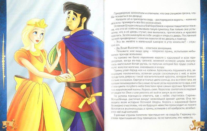 Иллюстрация 1 из 22 для Волшебные сказки Шарля Перро - Шарль Перро | Лабиринт - книги. Источник: Лабиринт