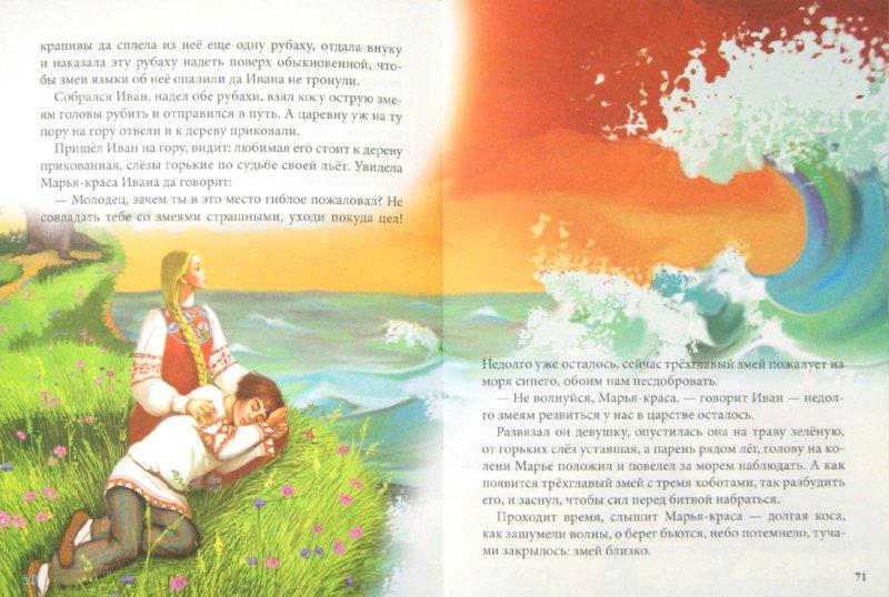 Иллюстрация 1 из 51 для В Тридевятом царстве - В. Степанов | Лабиринт - книги. Источник: Лабиринт