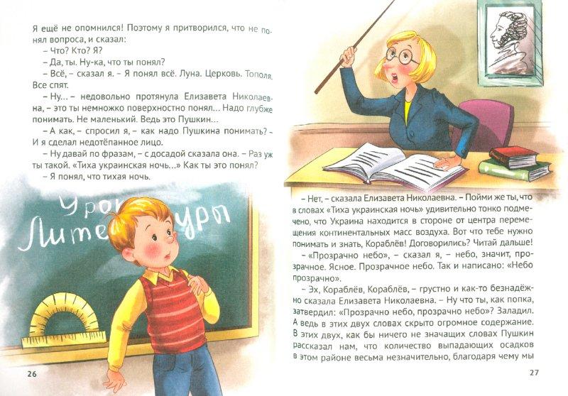 Иллюстрация 1 из 9 для Заколдованная буква. Денискины рассказы - Виктор Драгунский | Лабиринт - книги. Источник: Лабиринт