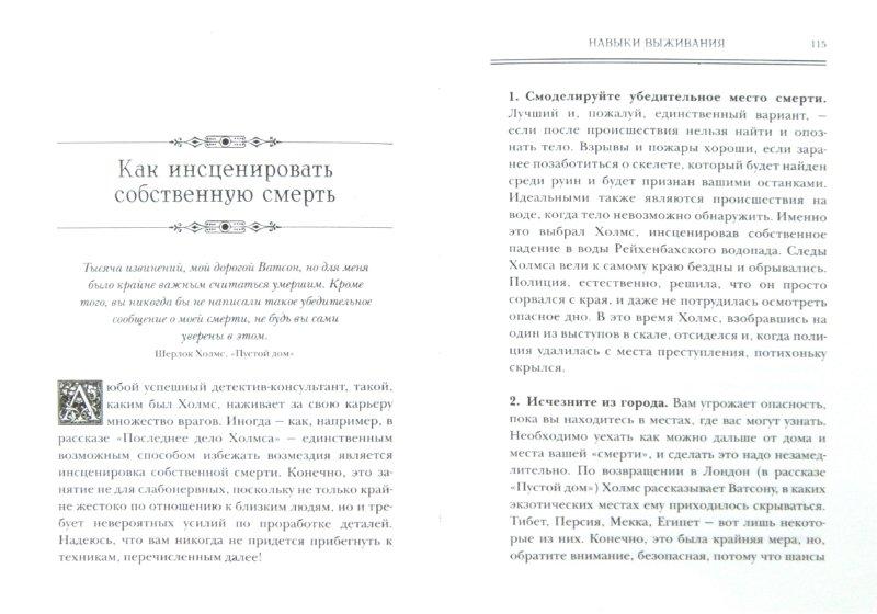 Иллюстрация 1 из 17 для Шерлок Холмс. Методы расследования и тайны величайшего детектива - Рэнсом Ригс   Лабиринт - книги. Источник: Лабиринт