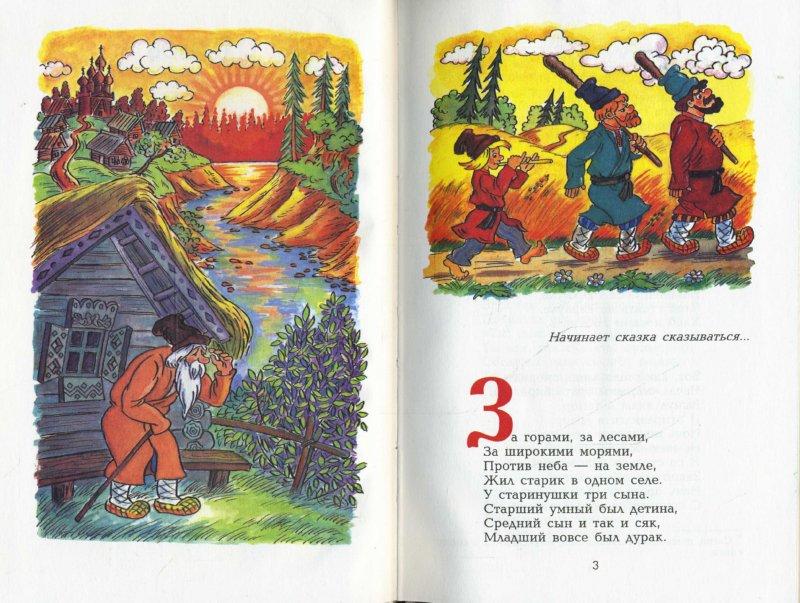 Иллюстрация 1 из 15 для Конек-Горбунок - Петр Ершов | Лабиринт - книги. Источник: Лабиринт