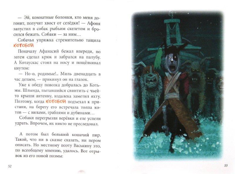 Иллюстрация 1 из 44 для Приключения Котобоя - Андрей Усачев   Лабиринт - книги. Источник: Лабиринт